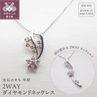 ジュエリー産地甲府 K18ホワイトゴールド 2WAYダイヤペンダント 0.40ct(78899)