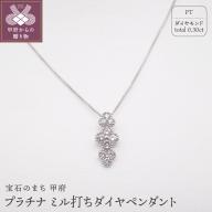 ジュエリー産地甲府プラチナ ミル打ちダイヤペンダント0.30ct(87777)