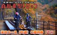 体験 自転車型トロッコ「アガッタン」優待券2枚
