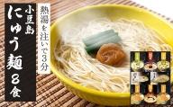 小豆島簡単手延にゅう麺 8つの味セット