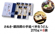 さぬき・銀四郎の手延半生うどん 270g×6袋
