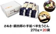 さぬき・銀四郎の手延半生うどん 270g×20袋