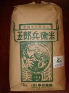 【特別栽培米】五郎兵衛米 10kg 美味しいお米 お取り寄せ