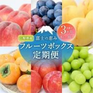 【3ヶ月お届け!】山梨産フルーツ詰め合わせ定期便(8~10月)