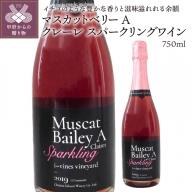【山梨県産】シャトー酒折 マスカットベリーA クレーレ スパークリングワイン750ml