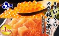 時鮭の親子漬け・醤油いくらセット(計1kg) F21M-124