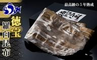 徳宝羅臼昆布 F21M-239