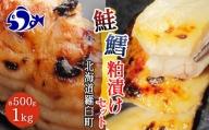 鮭と鱈の粕漬けセット F21M-400