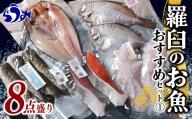 羅臼の魚 おすすめセット(1)  F21M-426