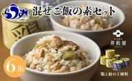 知床羅臼井桁屋 混ぜご飯の素セット F21M-437