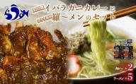 知床羅臼産 幻の蟹 イバラガニカレー(2箱)と昆布羅~メン(5袋)セット F21M-447