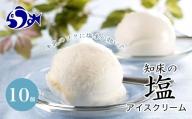 知床の塩アイスクリーム 10個 F21M-450