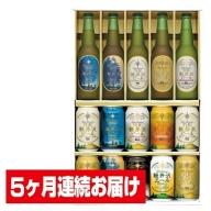 【5ヶ月連続お届け定期便】THE軽井沢ビールセット〈G-PH〉