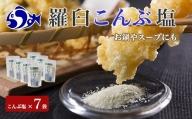 知床羅臼こんぶ塩 7個セット F21M-462