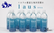 laus(ラウス) 中硬水 24本 F21M-471
