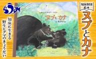 知床財団オリジナル絵本「しれとこのきょうだいヒグマ ヌプとカナのおはなし」 F21M-484