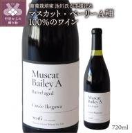 シャトー酒折のプロの葡萄栽培家が育てた山梨県産マスカット・ベーリーA種100%のワイン