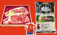 はこだて和牛(ステーキ&すき焼き)と木古内産お米のセット