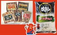 焼肉5種のバラエティと木古内産お米のセット