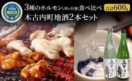 3種のホルモンと木古内町地酒のセット