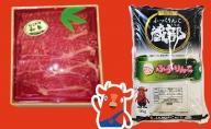 はこだて和牛(すき焼き)と木古内産お米のセット