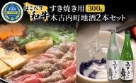 はこだて和牛(すき焼き)と木古内町地酒のセット