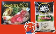 はこだて和牛(牛鍋)と木古内産お米のセット