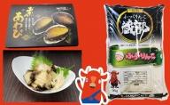木古内産お米と煮あわびのセット