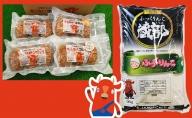 北海道産人気のコロッケと木古内産お米のセット