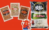 3種のホルモンと木古内産お米のセット