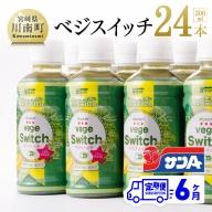 サンAベジスイッチ200ml×24本セット【6ケ月定期便】