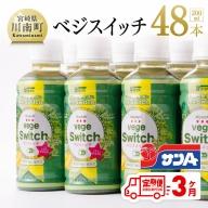 サンAベジスイッチ200ml×48本セット【3ケ月定期便】