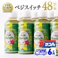サンAベジスイッチ200ml×48本セット【6ケ月定期便】