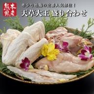 【熊本県産】天草大王 盛り合わせセット(もも むね ささみ 大手羽)