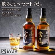 富士山ウイスキー&ブラックラベル 飲み比べ 6本セット
