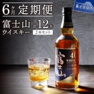 【6ヶ月お届け!】富士山ウイスキー700ml 2本セット 定期便