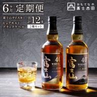 【6ヶ月お届け!】富士山ウイスキー×ブラックラベル 各1本セット 定期便