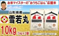 【先行予約 令和3年産 新米】 米沢産 雪若丸 10kg(5kg×2袋) 《数量限定》 2021年産