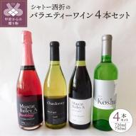 山梨県産バラエティーワイン4本セット(ワイナリー:シャトー酒折)