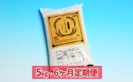 【6ヶ月定期便】信州佐久産 コシヒカリ 五郎兵衛米 5kg 幻の米 美味しいお米 お取り寄せ