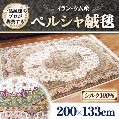 【限定1品】イラン・クム産 高密度 輝くシルクが美しい 高級ペルシャ絨毯 ラグマット カーペット | au PAY ふるさと納税