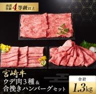 BC23 宮崎牛ウデ肉3種&合挽きハンバーグセット(合計1.3kg)