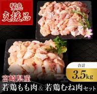 A515 【緊急支援品】宮崎県産若鶏もも肉(250g×5袋)&むね肉(250g×9袋)合計3.5kg