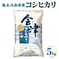 【令和2年産コシヒカリ】 極上の会津米コシヒカリ 5kg