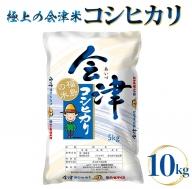 【令和2年産コシヒカリ】 極上の会津米コシヒカリ 10kg