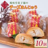 風味堂菓子舗のチーズまんじゅう【A230】