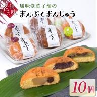 風味堂菓子舗のまんぷくまんじゅう【A231】