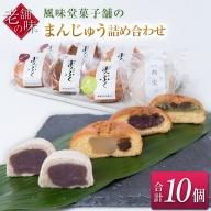 風味堂菓子舗のまんじゅう詰め合わせ【A233】