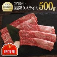【贈答用】宮崎牛霜降りスライス500g