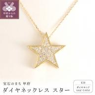 【K18 ダイヤネックレス スター】(P6254)